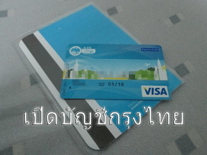 เปิดบัญชีกรุงไทย มองหาการเปิดบัญชีออนไลน์กรุงไทยใช้อะไรบ้าง ขอแบบฟอร์มการเปิดบัญชีธนาคารกรุงไทย