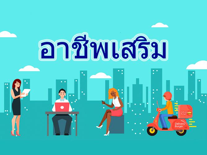 หาอาชีพเสริมที่ช่วยเพิ่มรายได้ โดยที่สามารถหางานทำที่บ้านผ่านระบบออนไลน์ได้ในปี2564/2021