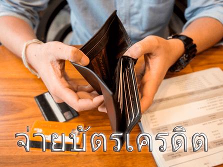ต้องการจ่ายบัตรเครดิต จ่ายค่าไฟฟ้าผ่านบัตรเครดิต จ่ายบัตรเครดิตก่อนกําหนดมีวิธีจ่ายยังไงบ้าง สามารถจ่ายผ่านแอพได้เลยไหม