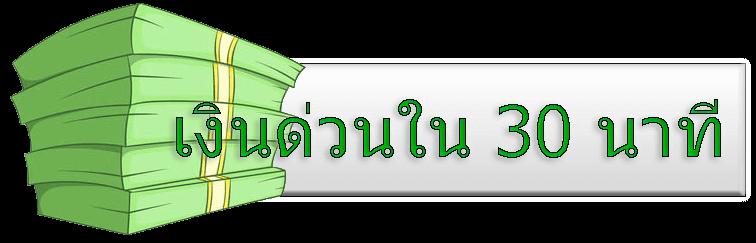 เว็บ livewell.in.th บริการยืมเงินสดออนไลน์แบเงินกู้นอกระบบและเงินก้อนจากธนาคาร
